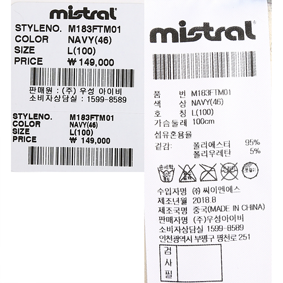 MISTRAL LINEPOINT TRAINING FULL ZIP UP 이미지6